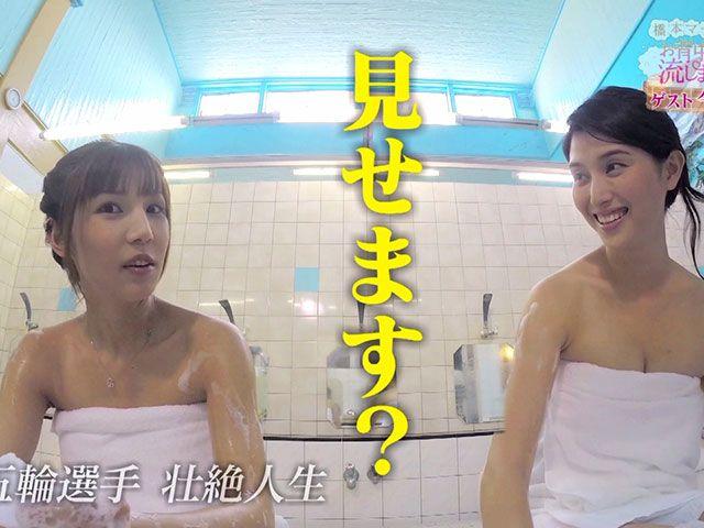橋本マナミのお背中流しましょうか? #3