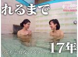 橋本マナミのお背中流しましょうか? #4