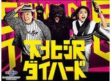 テレビ東京オンデマンド 「下北沢ダイハード〜人生最悪の一日〜 #7〜#11」14daysパック