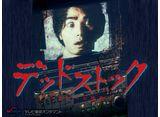 テレビ東京オンデマンド 「デッドストック〜未知への挑戦〜」 30daysパック