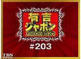 TBSオンデマンド「有吉ジャポン #203」