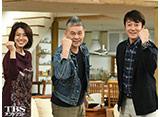 TBSオンデマンド「がっちりマンデー!! #656」