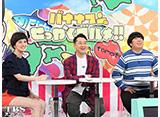 TBSオンデマンド「バナナマンのせっかくグルメ!! #45」
