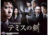 テレビ東京オンデマンド 「テミスの剣」