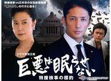 テレビ東京オンデマンド 「ドラマ特別企画『巨悪は眠らせない 特捜検事の標的』」