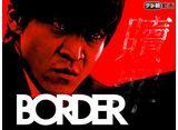 テレ朝動画「BORDER 贖罪」