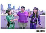テレ朝動画「ももクロChan〜Momoiro Clover Z Channel〜 #352」
