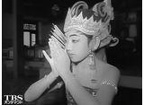 TBSオンデマンド「兼高かおる世界の旅 #79 インドネシア点描」