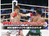 TBSオンデマンド「田中恒成×パランポン・CPフレッシュマート(2017)WBO世界ライトフライ級タイトルマッチ」