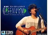 TBSオンデマンド「秦 基博 アコースティックライブ GREEN MIND 2014」