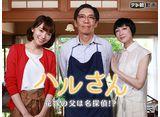テレ朝動画「ハルさん〜花嫁の父は名探偵!?」