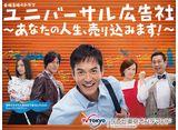 テレビ東京オンデマンド「ユニバーサル広告社〜あなたの人生、売り込みます!〜」14daysパック