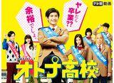 テレ朝動画「オトナ高校」 14daysパック
