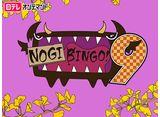 日テレオンデマンド「NOGIBINGO!9」30days パック