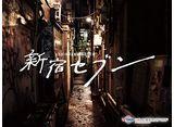 テレビ東京オンデマンド 「新宿セブン #7〜#11」 14daysパック