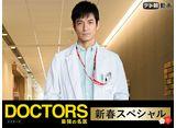 テレ朝動画「DOCTORS 最強の名医 新春スペシャル(2018)」