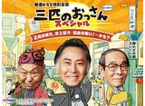 テレビ東京オンデマンド 「新春ドラマ特別企画『三匹のおっさん スペシャル』」