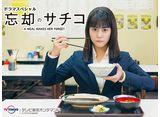 テレビ東京オンデマンド 「ドラマスペシャル『忘却のサチコ』」