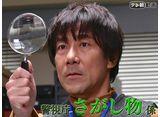 テレ朝動画「警視庁さがし物係」