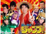 テレビ東京オンデマンド「オー・マイ・ジャンプ! 〜少年ジャンプが地球を救う〜 #1〜#6」14daysパック