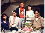 TBSオンデマンド「ドラマ特別企画『金曜日の離婚したい妻たちへ』」