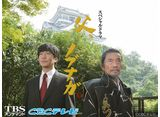 TBSオンデマンド「スペシャルドラマ『父、ノブナガ。』」
