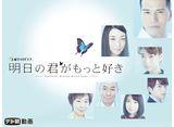 テレ朝動画「明日の君がもっと好き」 14daysパック