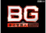 テレ朝動画「BG 〜身辺警護人〜」14daysパック