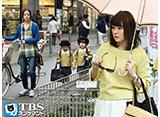 TBSオンデマンド「マザー・ゲーム〜彼女たちの階級〜 #3」