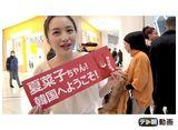 テレ朝動画「ももクロChan〜Momoiro Clover Z Channel〜 #376(2018/3/6放送DX)」