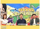TBSオンデマンド「バナナマンのせっかくグルメ!! #68SP」