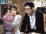 TBSオンデマンド「十年愛 #4」