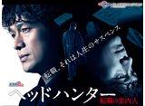 テレビ東京オンデマンド「ヘッドハンター」 14daysパック