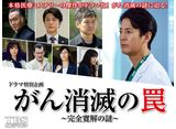 TBSオンデマンド「ドラマ特別企画 がん消滅の罠〜完全寛解の謎〜」