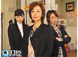 TBSオンデマンド「夫のカノジョ #4」