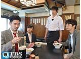 TBSオンデマンド「コック警部の晩餐会 #4」