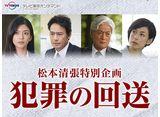テレビ東京オンデマンド「松本清張特別企画 犯罪の回送」