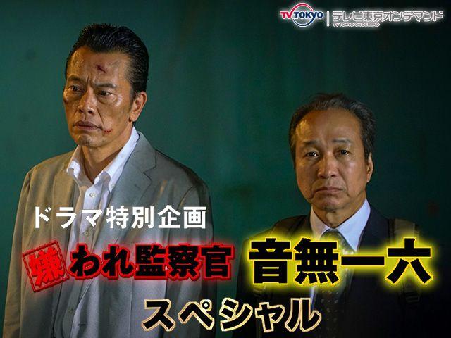 テレビ東京オンデマンド「ドラマ特別企画 嫌われ監察官 音無一六スペシャル 」