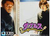 TBSオンデマンド「映画『ダブルス』」