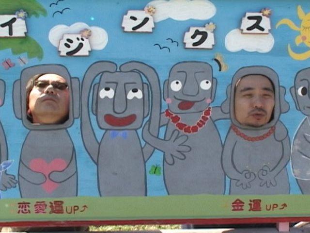 みうらじゅんと安齋肇の勝手に観光協会 #09 宮崎県