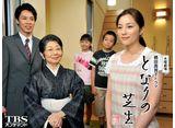 TBSオンデマンド「橋田壽賀子ドラマ『となりの芝生』」 30daysパック