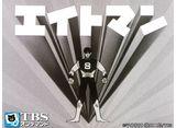 TBSオンデマンド「エイトマン#29〜#56」 30daysパック