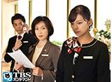 TBSオンデマンド「ホテルコンシェルジュ #2」