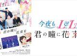今夜もLL(LIVE&LOVE)Episode 2「君の瞳に花束を」 8daysパック