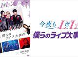 今夜もLL(LIVE&LOVE)Episode 3「僕らのライブ大事件」 8daysパック