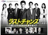 テレビ東京オンデマンド「ラストチャンス 再生請負人」 14daysパック