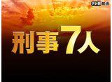 テレ朝動画「刑事7人(2018)」 14daysパック