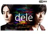 テレ朝動画「dele (ディーリー) 」 14daysパック
