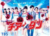 TBSオンデマンド「チア☆ダン」30daysパック