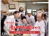 TBSオンデマンド「橋田壽賀子ドラマ『渡る世間は鬼ばかり』三時間スペシャル2018」